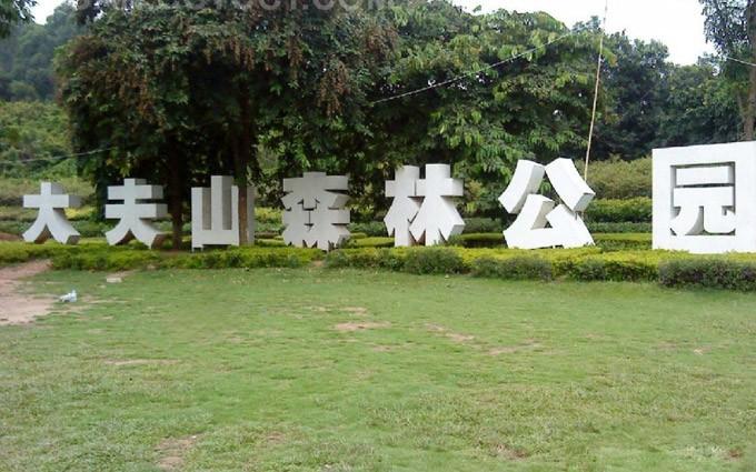 广州番禺大夫山森林公园烧烤及游玩攻略