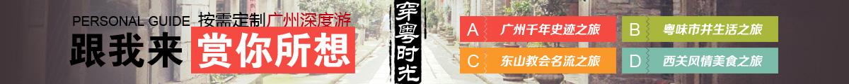 广州红色旅游线路_广州红色旅游策划_广州导赏