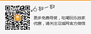花城网官方微信