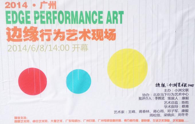 广州边缘行为艺术现场在小洲艺术区举行