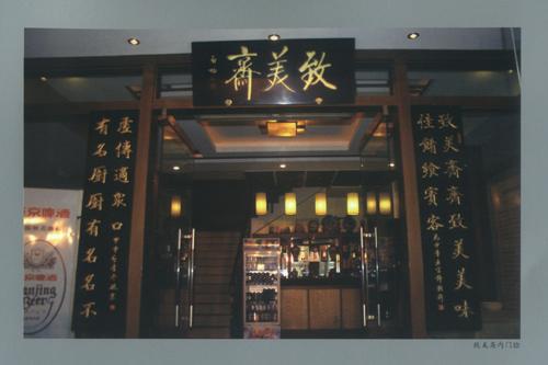 广州粤菜之本——致美斋:我国四大酱园之一