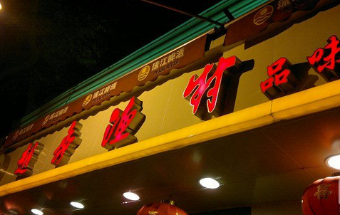 盘福路最老最经典粤菜酒楼:越秀渔村
