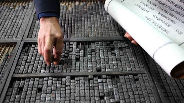 亲子活动预告:了解古印刷术 看罕见病摄影展