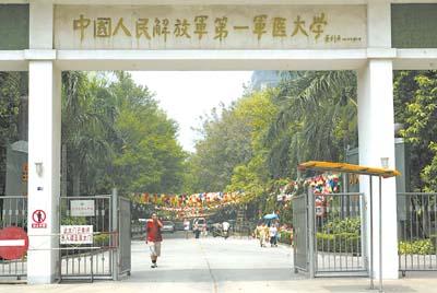 1993年6月29日组建中国人民解放军广州医学高等专科学校