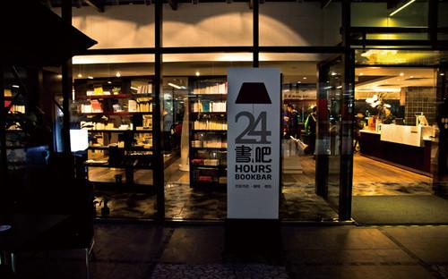 24小时书店:流行不一定好追(3)
