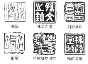 古代光辉藏不住:重新发现岭南篆刻历史