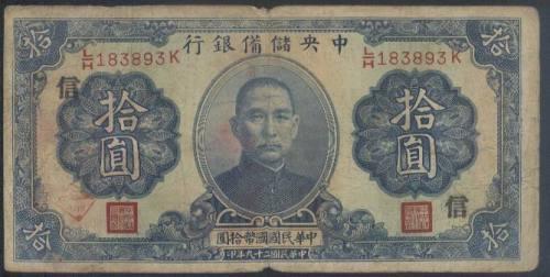 1942年7月10日伪中央储备银行广东分行发行新币——中储券