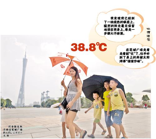 游客吐槽花城广场遮荫少 亲你要几成熟?