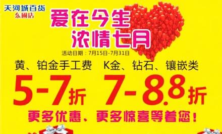 7月28—8月3日天河城百货打折资讯