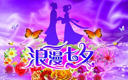 浪漫七夕节  2014七夕广州好去处