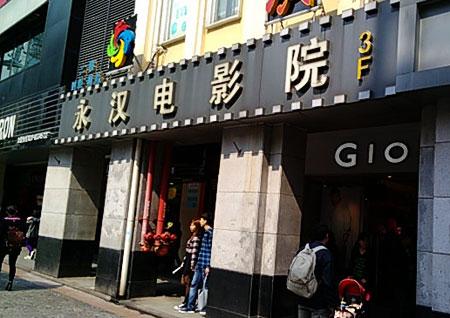 广州有哪些电影院?广州越秀区十大