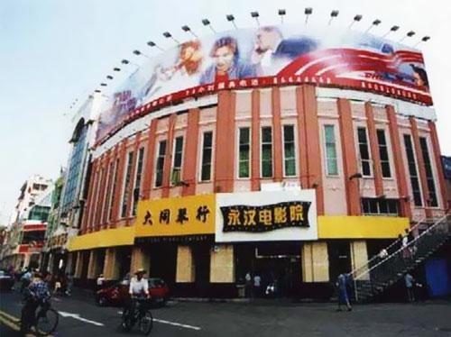 永汉电影院建于1927年 曾名永汉戏院