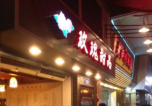文明路老字号:玫瑰甜品店