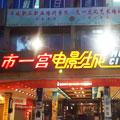 市一宫电影城,广州看电影最优惠的影院