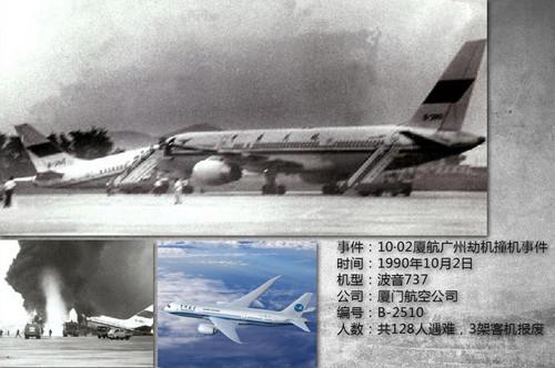 90年白云机场飞机相撞