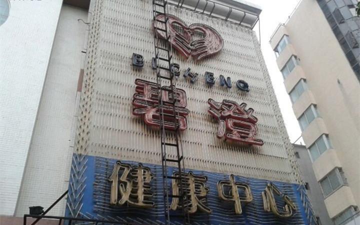 碧澄健康中心