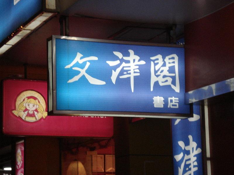 广州冇文化?快嚟帮旧书店谂下计啦