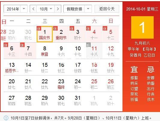 2014年国庆放假安排,超强国庆拼假攻略