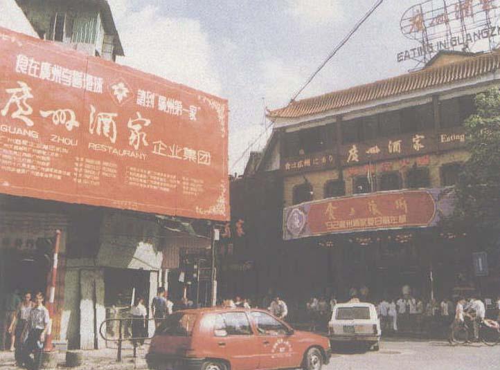 """""""食在广州第一家""""的百年传承(2)"""