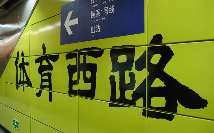 地铁沿线逛街:体育西路站