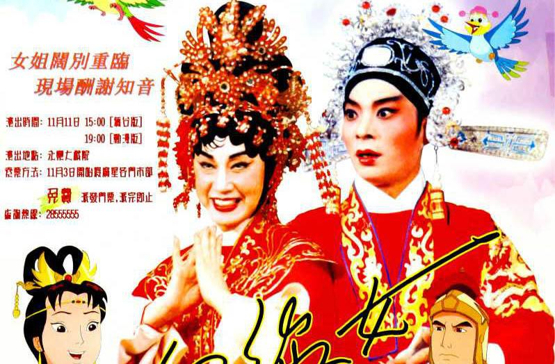 粤剧《刁蛮公主戆驸马》
