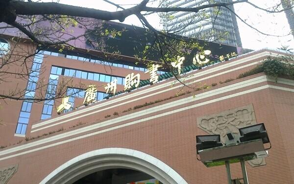 广州购书中心明年1月重开 将设24小时书店