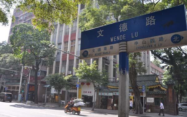 细数广州特色购物街之文德路