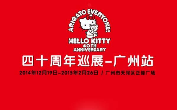 Hello Kitty 40周年巡展广州站正佳广场见!