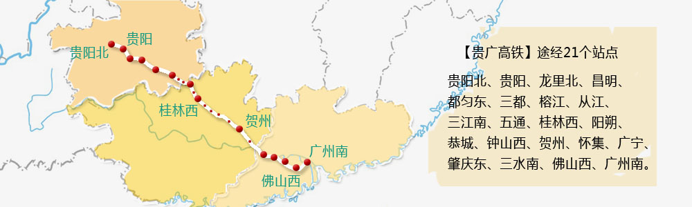 乘坐贵广高铁,从贵阳至广州的列车运行时间将缩至4小