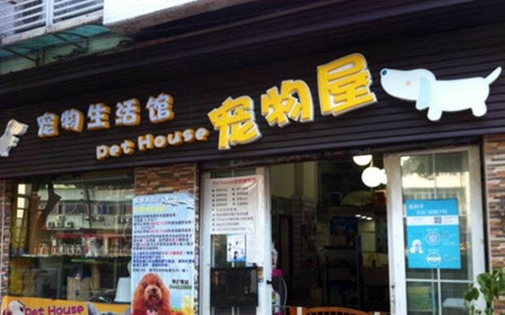 Pet House's宠物店
