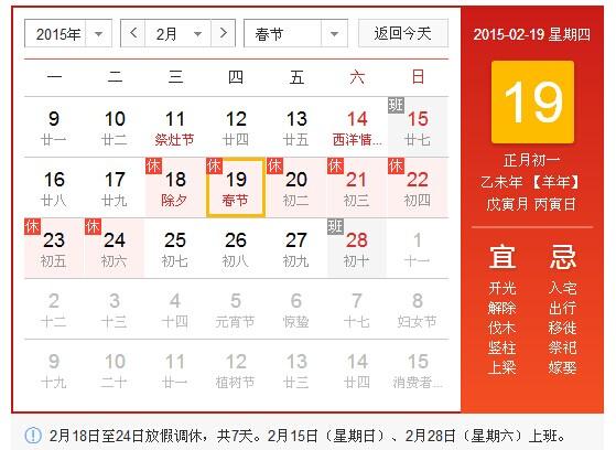 2015年春节放假安排时间表