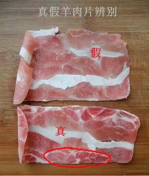 如何分辨真假羊肉