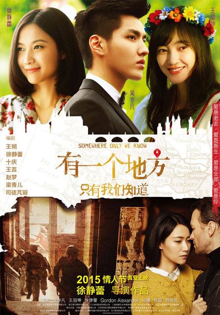 2015情人节推荐电影