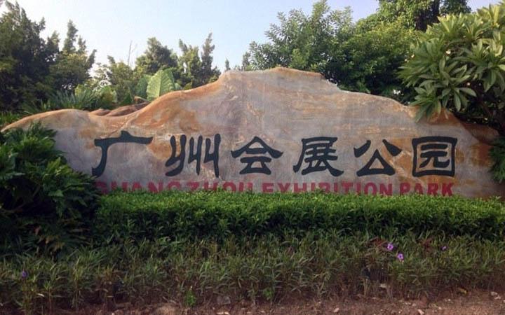 广州会展公园