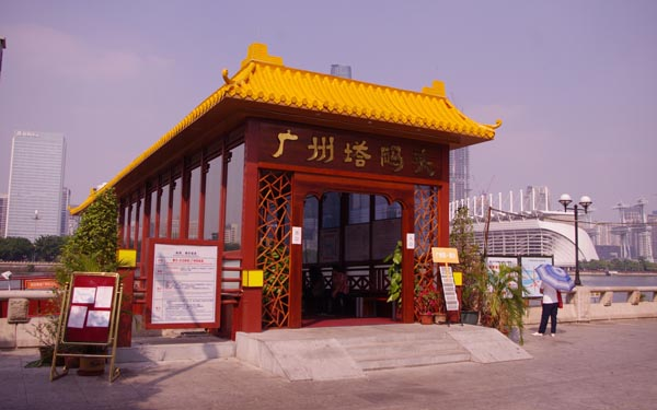 广州塔码头