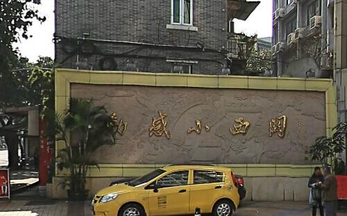 广州潮玩热点:动感小西关