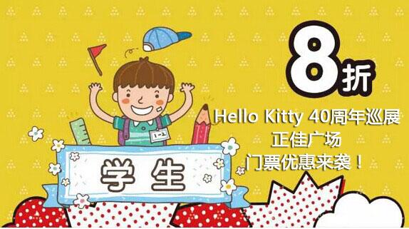 Hello Kitty40周年巡展广州站 大波优惠来袭!
