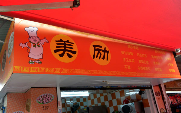广州哪里可以买到正宗的年货