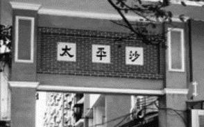 """太平沙缘何称为""""沙""""?"""