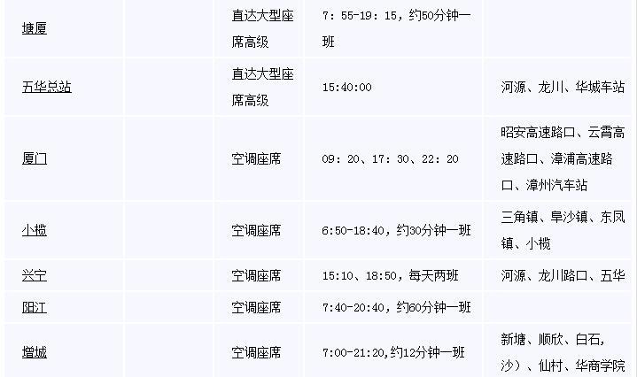 广州东站汽车客运站在哪里,发车时刻表
