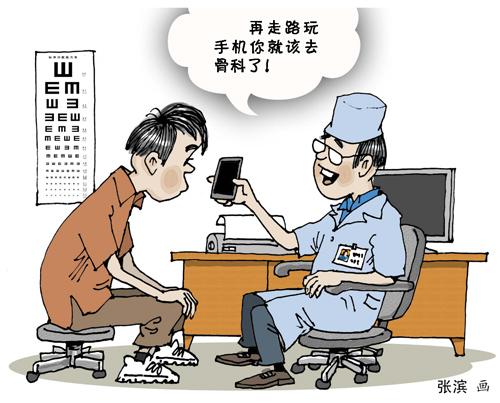 玩手机伤眼 别都赖贴膜