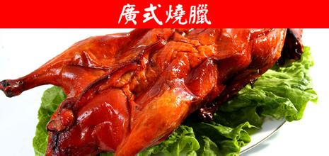 广东味道:广式烧腊