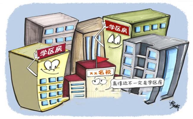 2016年广州学位房政策:学位房是不是白买了?看看教育部回应吧!