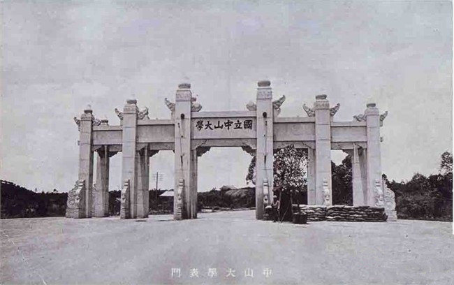 中山大学石牌旧址建筑