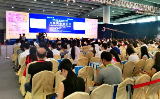 2016年第五届中国(广州)国际金融交易博览会6月25日举行