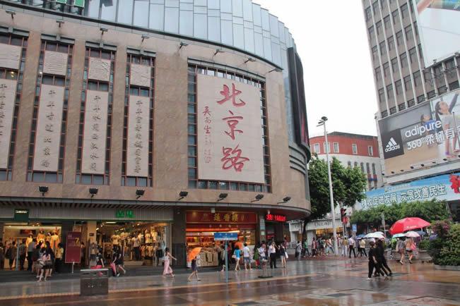 2016年北京路步行街公益慈善嘉年华活动
