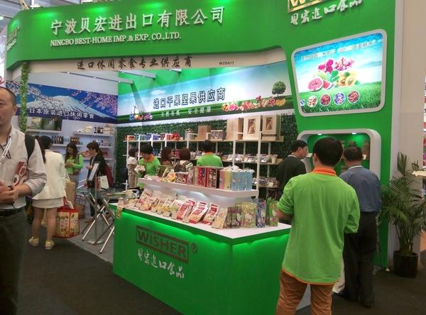 2016年广州国际食品与饮料展览会