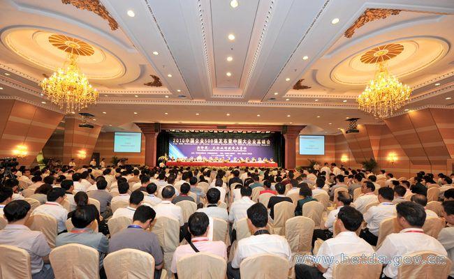 2016年第四届中国南方教育高峰年会在广州召开