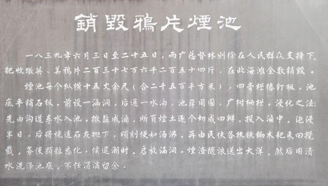 广州周边游 千古的伟大壮举 东莞虎门硝烟池遗址