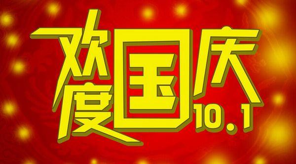 出行攻略:2016年十一国庆黄金周火车票开始销售